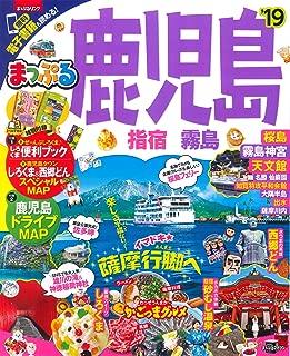 まっぷる 鹿児島 指宿・霧島'19 (まっぷるマガジン)