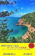 絶対に行きたくなるオーストラリア写真集: シドニー メルボルン ゴールドコースト マグネティックアイランド ケアンズ近郊 パームコーブ ポートダグラス...