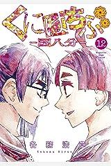 くにはちぶ(12) (少年マガジンエッジコミックス) Kindle版