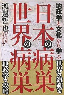 地政学と文化から学ぶ 日本の病巣 世界の病巣