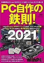 表紙: PC自作の鉄則!2021 | 日経PC21