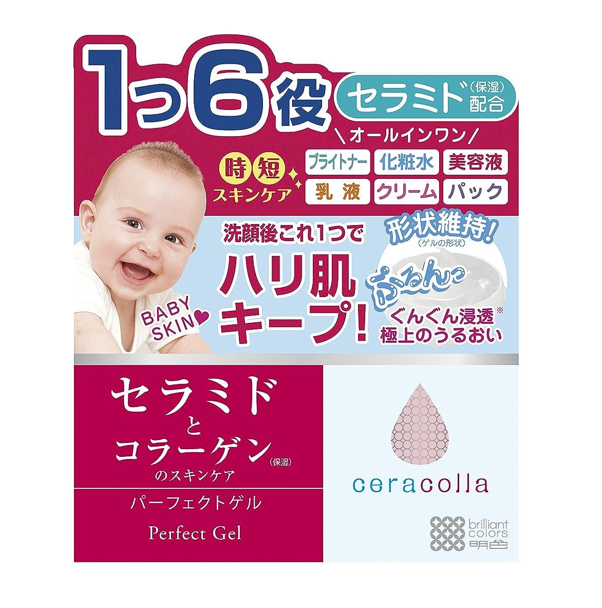 パッド溶接調子明色化粧品 セラコラ パーフェクトゲル 90g