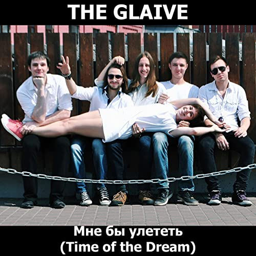 Time of the Dream by The Glaive on Amazon Music - Amazon com