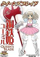 表紙: クイーンズブレイド 鋼鉄姫ユーミル | ホビージャパン