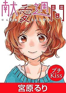 献愛週間 プチキス (Kissコミックス)