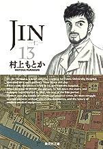 JIN-仁- 13 (集英社文庫―コミック版)