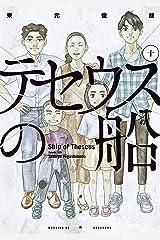 テセウスの船(10) (モーニングコミックス) Kindle版