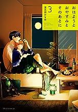 表紙: おはようとおやすみとそのあとに 3【電子特典付き】 (フルールコミックス) | 波真田かもめ