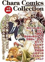 表紙: Chara Comics Collection VOL.1 (Charaコミックス) | 唯月一