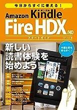 表紙: 今日からすぐに使える! Amazon Kindle Fire HDX/HD スタートガイド 今日からすぐに使えるシリーズ | エディトル