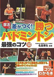 部活で差がつく!  勝つバドミントン 最強のコツ50 (コツがわかる本!)