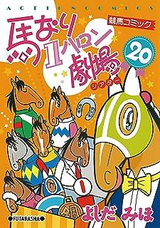 馬なり1ハロン劇場 : 20 (アクションコミックス)