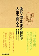 表紙: ありのままの自分で人生を変える 挫折を生かす心理学 | 高山恵子