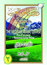 The Madinah [Medinah] Arabic Course for Children: Textbook Level Two (Arabic Edition)