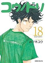 表紙: コウノドリ(18) (モーニングコミックス) | 鈴ノ木ユウ
