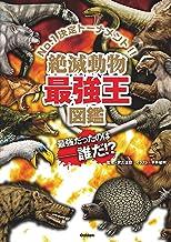 表紙: 絶滅動物最強王図鑑 (最強王図鑑シリーズ) | 實吉 達郎