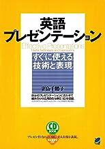 表紙: 英語プレゼンテーションすぐに使える技術と表現(CDなしバージョン) | 妻鳥千鶴子