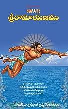 Sri Ramayanam Sundarakanda Mulam: (Telugu) (Sri Ramayanam Sloka Book 5)