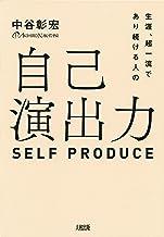表紙: 生涯、超一流であり続ける人の 自己演出力 (大和出版) | 中谷 彰宏