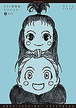 表紙: のろい屋姉妹ヨヨとネネ 新装版(1)【特典ペーパー付き】 (RYU COMICS) | ひらりん
