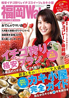 FukuokaWalker福岡ウォーカー 2015 2月号 [雑誌]