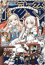 Comic REX (コミック レックス) 2021年1月号[雑誌]