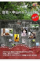 台北・中山のカフェとお店ガイド Kindle版