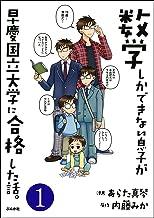 数学しかできない息子が早慶国立大学に合格した話。(分冊版) 【第1話】 (本当にあった笑える話)