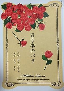 琴 楽譜 「 百万本のバラ」 渡辺泰子 編曲 箏 尺八 十七絃 三絃 koto