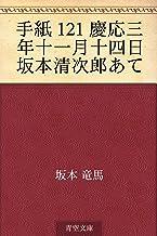 表紙: 手紙 121 慶応三年十一月十四日 坂本清次郎あて | 坂本 竜馬