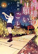 表紙: 神様の願いごと (スターツ出版文庫) | 沖田円