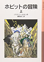 The Hobbit Vol. 1 of 2 (Japanese Edition)