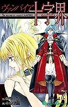 ヴァンパイア十字界 7巻 (デジタル版ガンガンコミックス)