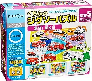 くもんのジグソーパズル STEP5 集合! 働く車