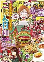 ごはん日和 Vol.27 話題のバズり飯♪ [雑誌] (ぶんか社コミックス)