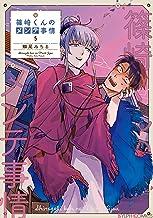 表紙: 篠崎くんのメンテ事情5 (シルフコミックス) | 鰤尾 みちる