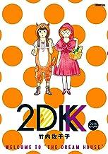 2DK(3) 2015AUTUMN (モーニングコミックス)