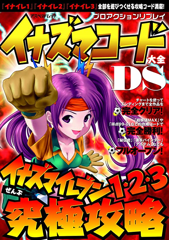 Action Replay Code Encyclopedia Inazuma Eleven DS-1.2.3 ultimate capture (aspect Mook)