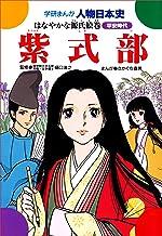 表紙: 学研まんが人物日本史 紫式部 はなやかな源氏絵巻 | さかぐち直美