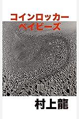 コインロッカー・ベイビーズ (村上龍電子本製作所) Kindle版
