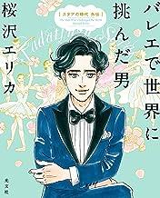表紙: バレエで世界に挑んだ男~スタアの時代 外伝~ | 桜沢 エリカ