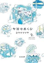 表紙: 午后のあくび(2) | コマツシンヤ
