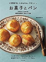 表紙: 小麦粉なしでかんたん、やさしい。お菓子とパン | 桑原奈津子