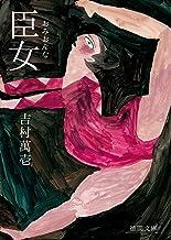 表紙: 臣女(おみおんな) (徳間文庫) | 吉村萬壱