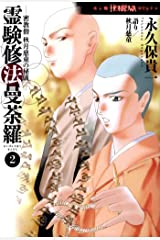 密教僧 秋月慈童の秘儀 霊験修法曼荼羅(2) (HONKOWAコミックス) Kindle版