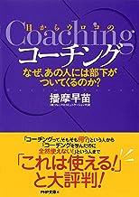 表紙: 目からウロコのコーチング なぜ、あの人には部下がついてくるのか? PHP文庫 | 播摩 早苗
