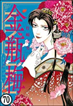 まんがグリム童話 金瓶梅(分冊版) 【第70話】