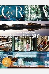 CREA Due ひとり温泉ガイド完全保存版 楽しいひとり温泉。 (文春e-book) Kindle版