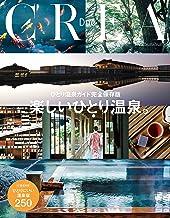 表紙: CREA Due ひとり温泉ガイド完全保存版 楽しいひとり温泉。 (文春e-book) | 文藝春秋