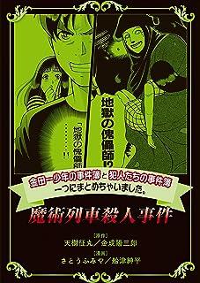 金田一少年の事件簿と犯人たちの事件簿 一つにまとめちゃいました。魔術列車殺人事件 (週刊少年マガジンコミックス)